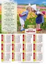 Листовой календарь 2021: Родительская молитва /формат А4/
