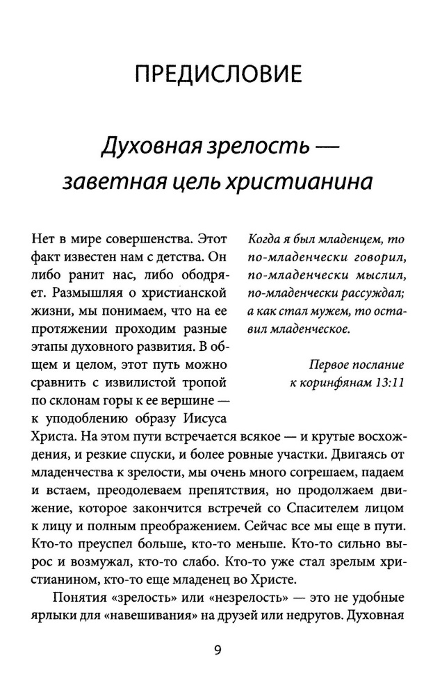ДУХОВНАЯ ЗРЕЛОСТЬ. Как возрастать духовно самому и созидать поместную церковь. Александр Гуртаев
