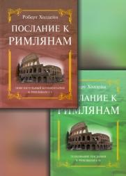 ПОСЛАНИЕ К РИМЛЯНАМ. Пояснительный комментарий (две книги). Роберт Холдейн
