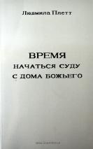 ВРЕМЯ НАЧАТЬСЯ СУДУ С ДОМА БОЖЬЕГО... Людмила Плетт