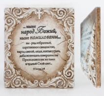 "Барельеф ""НЫНЕ НАРОД БОЖИЙ..."" /180х200/"