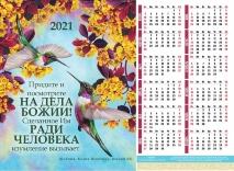 Листовой календарь 2021: Посмотрите на дела Божии /формат А4/