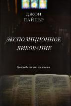ЭКСПОЗИЦИОННОЕ ЛИКОВАНИЕ. Проповедь как акт поклонения. Джон Пайпер