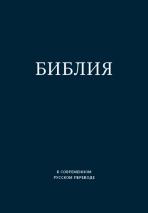 БИБЛИЯ В СОВРЕМЕННОМ РУССКОМ ПЕРЕВОДЕ /под ред. М. Кулакова, термовинил, красный, синий и черный цвет/