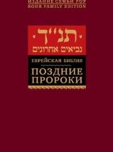ЕВРЕЙСКАЯ БИБЛИЯ. Поздние пророки
