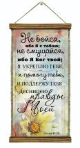 """Удлиненный свиток """"НЕ БОЙСЯ, ИБО Я С ТОБОЮ"""" /формат 400x200/"""