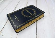 БИБЛИЯ 057 TI (С2) Синий, солнце, индексы, золотистый обрез, две закладки /120х190/