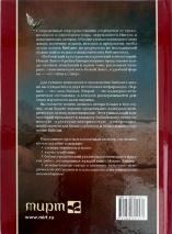 БИБЛЕЙСКИЙ КУЛЬТУРНО-ИСТОРИЧЕСКИЙ КОММЕНТАРИЙ. Часть 2. Новый завет. Крейг Кинер