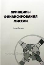 ПРИНЦИПЫ ФИНАНСИРОВАНИЯ МИССИИ. Сергей Головин