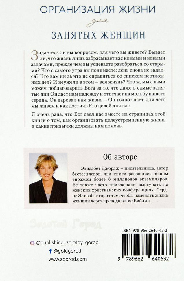ОРГАНИЗАЦИЯ ЖИЗНИ ДЛЯ ЗАНЯТЫХ ЖЕНЩИН. Элизабет Джордж