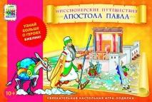 Настольная игра-ходилка «МИССИОНЕРСКИЕ ПУТЕШЕСТВИЯ АПОСТОЛА ПАВЛА»