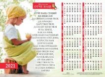 Листовой календарь 2021: Отче наш /формат А4/