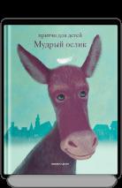 МУДРЫЙ ОСЛИК. Притчи для детей. Ольга Клюкина