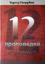 12 ПРОПОВЕДЕЙ О СЕРДЦЕ. Чарльз Сперджен
