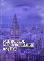 БАПТИСТСКОЕ ВЕРОИСПОВЕДАНИЕ 1689 ГОДА. Тридцать две статьи христианской веры и практики. Примечания П. М. Мастерс