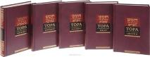 ТОРА С КОММЕНТАРИЕМ РАШИ. Пятикнижие. Подарочный комплект из 5 книг (Дварим, Бемидбар, Ваикра, Шмот, Берешит)