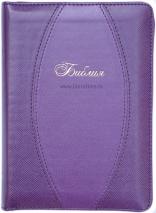 БИБЛИЯ 055 ZTI Фиолетовая, вставка, парал. места, индексы, зол. обрез, на молнии /145x205/