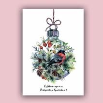 Дизайнерская открытка 21x15: Рождество. Шар