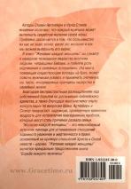 ЖЕЛАНИЕ КАЖДОЙ ЖЕНЩИНЫ. Стивен Артерберн, Майк Йорки, Фрэд Стокер