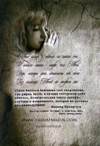 ПРИКОСНОВЕНИЕ. Христианская лирика. Наталья Шевченко