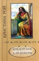 БИБЛЕЙСКИЕ ХАРАКТЕРЫ. Кристина Рой