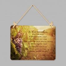 """Табличка интерьерная из дерева: """"Благословение"""""""