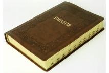 БИБЛИЯ 085 TI Коричневая, рамка, виноград, синий футляр, золотой срез, индексы, закладка /215х300/