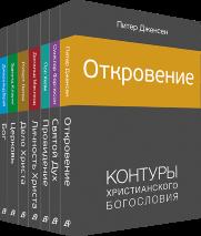 КОНТУРЫ ХРИСТИАНСКОГО БОГОСЛОВИЯ. Комплект из 7-и  книг