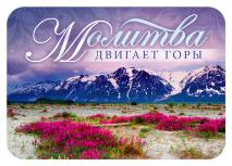 Карманный календарь 2021: Молитва двигает горы