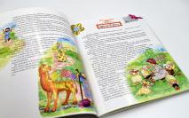 МЫ ВСТРЕЧАЛИ ИХ В БИБЛИИ. С цветными иллюстрациями. Сологуб Л.Н., Иванова Д.А.