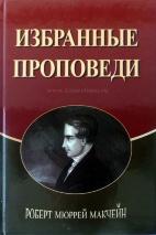ИЗБРАННЫЕ ПРОПОВЕДИ. Роберт Макчейн