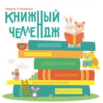 КНИЖНЫЙ ЧЕЛЛЕНДЖ. Марина Становкина