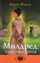 МИЛДРЕД: ГОДЫ ОЖИДАНИЯ. Книга 3. Марта Финли