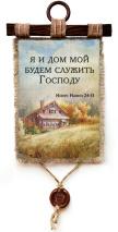 "Свиток ""Я И ДОМ МОЙ"" /формат А3/"