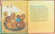 БИБЛЕЙСКИЕ ИСТОРИИ ДЛЯ ДЕТЕЙ. Стрыгина Татьяна. Худ. Игорь Олейников
