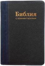 БИБЛИЯ 045 DCPUTI С комментариями из Брюссельской Библии, кожа, индексы, закладка /120х165/
