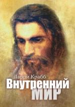 ВНУТРЕННИЙ МИР. Ларри Крабб