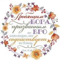 Магнит пластиковый: Любящим Бога... /082/