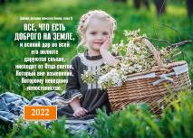 Карманный календарь 2022: Все, что есть доброго на земле