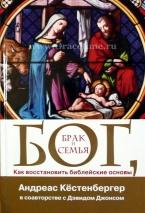 БОГ, БРАК И СЕМЬЯ. Как восстановить библейские основы. Андреас Кестенбергер