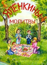 АЛЕНКИНЫ МОЛИТВЫ. Андрей Лукашин
