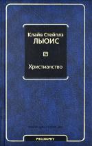 ХРИСТИАНСТВО. Клайв Стейплз Льюис