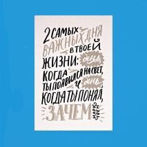 Дизайнерская открытка 10x15: Два самых важных дня жизни. Марк Твен
