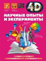 НАУЧНЫЕ ОПЫТЫ И ЭКСПЕРИМЕНТЫ. 4D Энциклопедия дополненной реальности