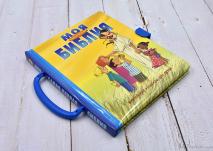 МОЯ САМАЯ ПЕРВАЯ БИБЛИЯ. Чемоданчик. Библейские рассказы для детей