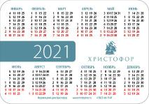 Карманный календарь 2021: Не бойся, ибо Я с тобою…