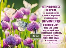 Карманный календарь 2022: Не тревожьтесь ни о чем