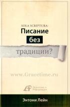 SOLA SCRIPTURA: Писание без традиции? Энтони Лейн