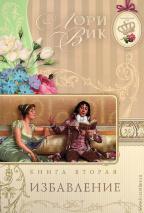 ИЗБАВЛЕНИЕ. Книга вторая. Лори Вик
