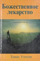 БОЖЕСТВЕННОЕ ЛЕКАРСТВО. Томас Ватсон